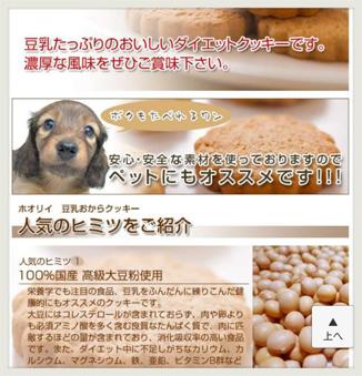 豆乳おからクッキー Part2②