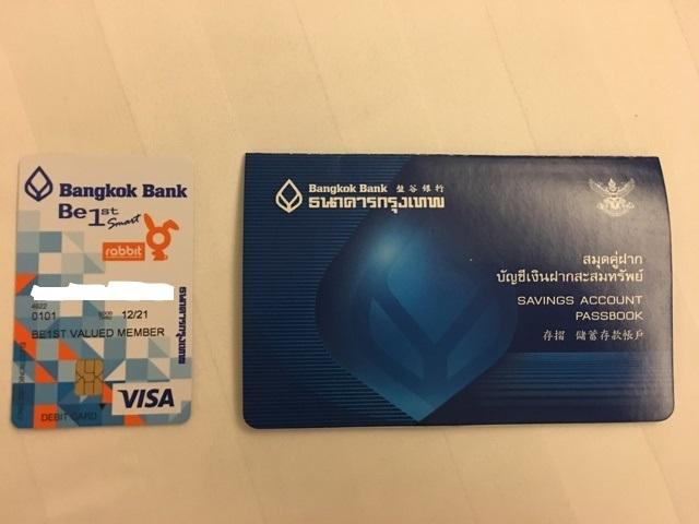 通帳とキャッシュカード