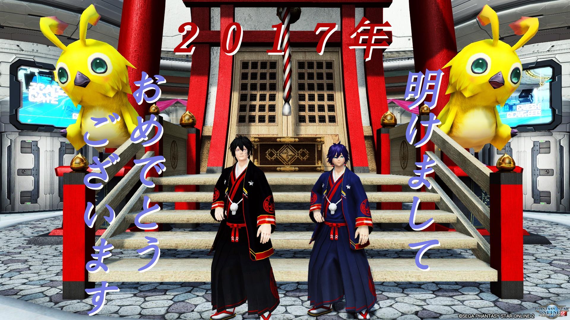 2017年明けましておめでとうございます