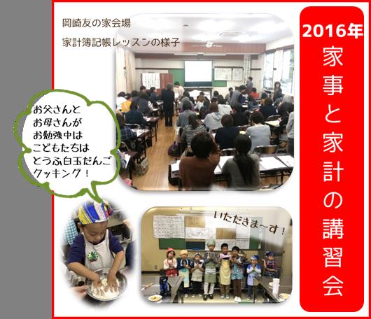 2016年岡崎友の会家事と家計の講習会岡崎会場