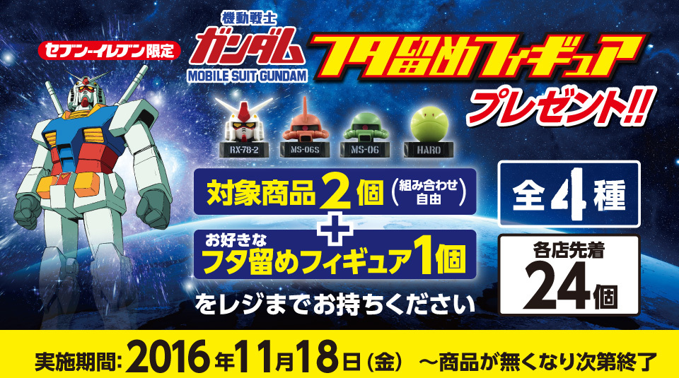 7_11_Donbei_Gundam_02.jpg