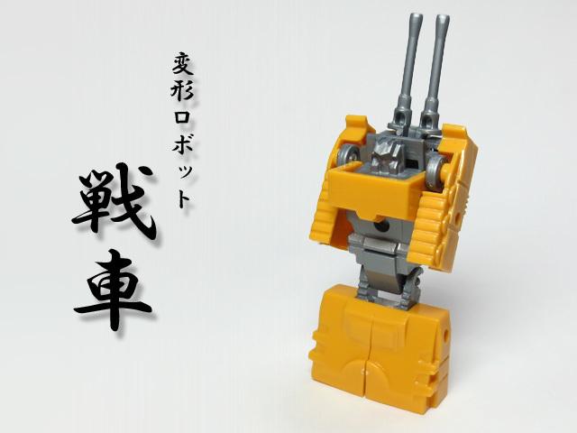 Deformation_Robot_2_Tank_20.jpg