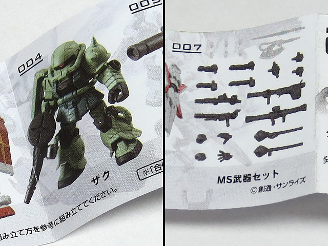 Toy_purchase_20161230_04.jpg