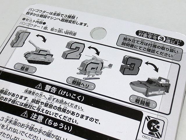 Toy_purchase_20161230_17.jpg