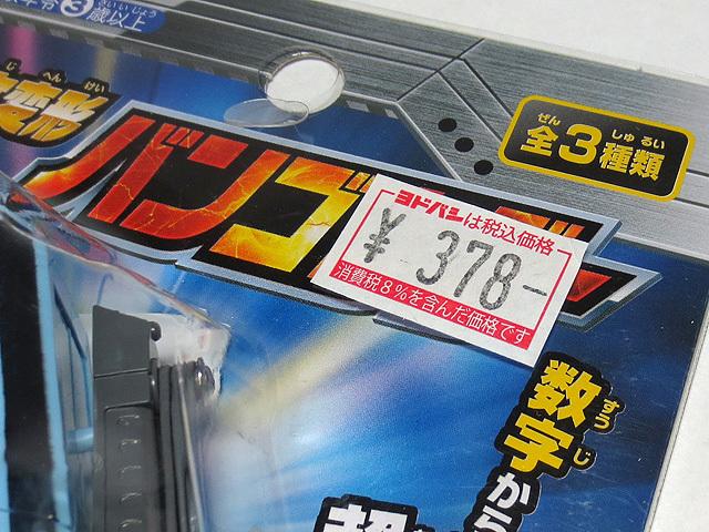 Toy_purchase_20161230_18.jpg