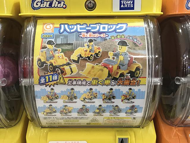 Toy_purchase_20161230_20.jpg