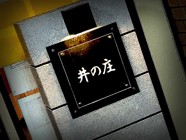 inosho_karakarauo_syakujii_01.jpg