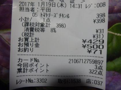 mini_DSC02299_20170119191504503.jpg