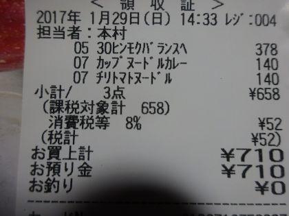mini_DSC02395_20170129185919fb3.jpg