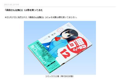 「森田さんは無口」12巻を買ってきた