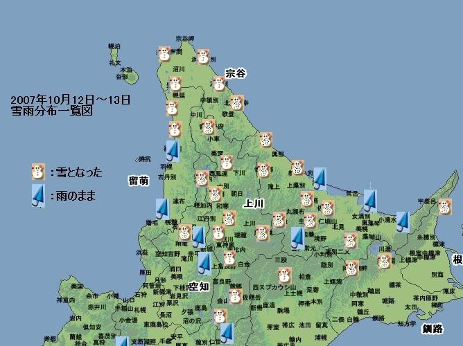 20071012初雪分布図