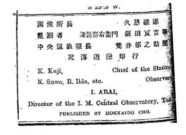 189011札幌の観測者