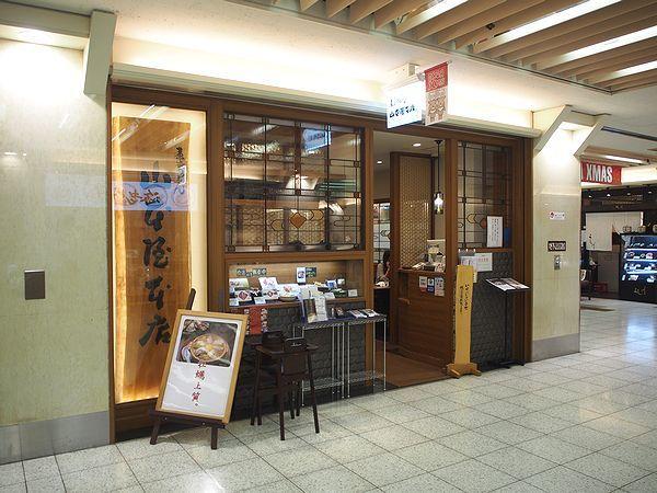 山本屋本店エスカ店