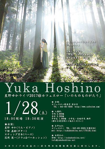 20170128yuka_hoshino_live_flyer_s.jpg