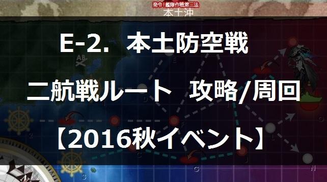 2016akie209.jpg
