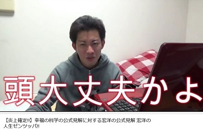 宏洋の人生ゼンツッパ!! 2