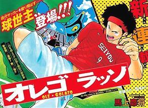 『ジャンプ新連載のサッカー漫画』言ってることちょいちょいおかしくね?【オレゴラッソ】