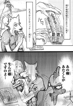『バキ板垣の娘』の漫画www【BEASTARS】