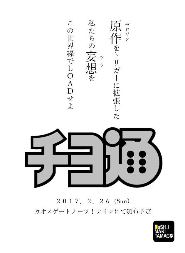 chiyotu2.jpg