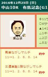 kuri1225.jpg