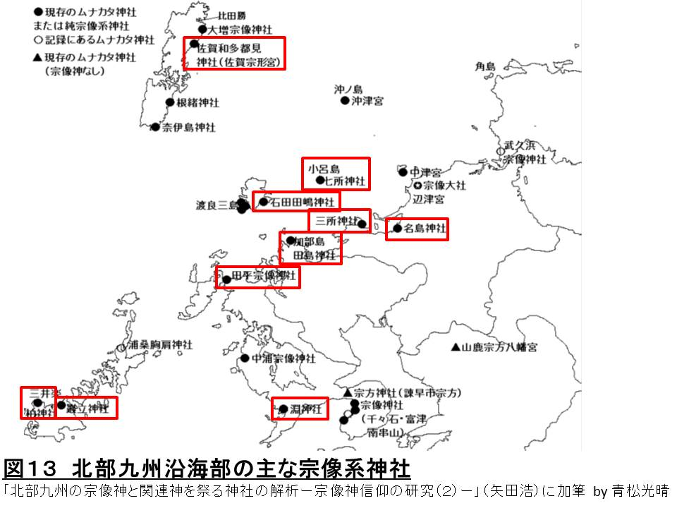 北部九州宗像系神社分布
