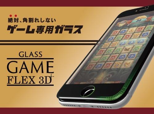 FLEX3D.jpg