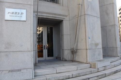 0185:大阪証券取引所 正面入口