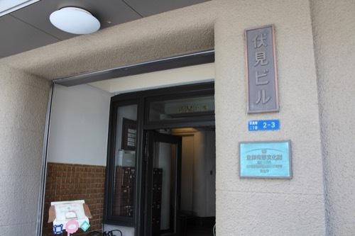 0186:伏見ビル 正面入口②