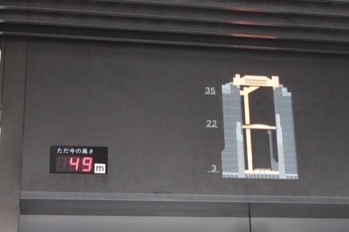 0200:梅田スカイビル エレベーターの表示計