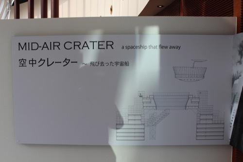 0200:梅田スカイビル 空中クレーター①