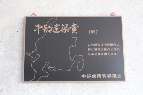 0207:新日本海敦賀ターミナル 中部建築賞のプレート