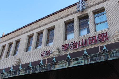 0209:近鉄宇治山田駅舎 メイン