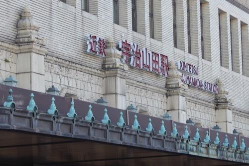 0209:近鉄宇治山田駅舎 外観②