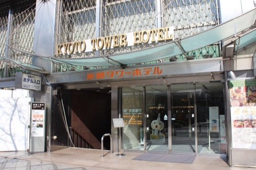 0212:京都タワー ホテル部分入口①