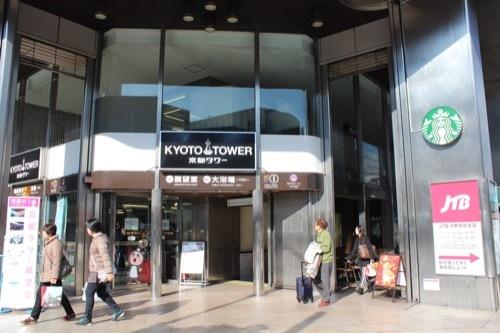 0212:京都タワー 正面玄関