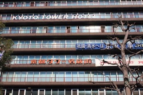 0212:京都タワー 低層ビル部分②
