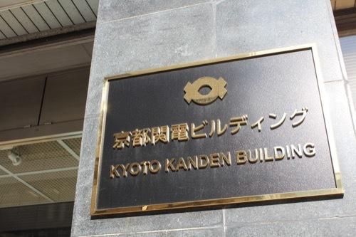 0213:関電京都支店 玄関部分②