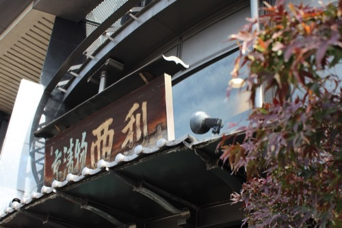 0215:西利本店 メイン