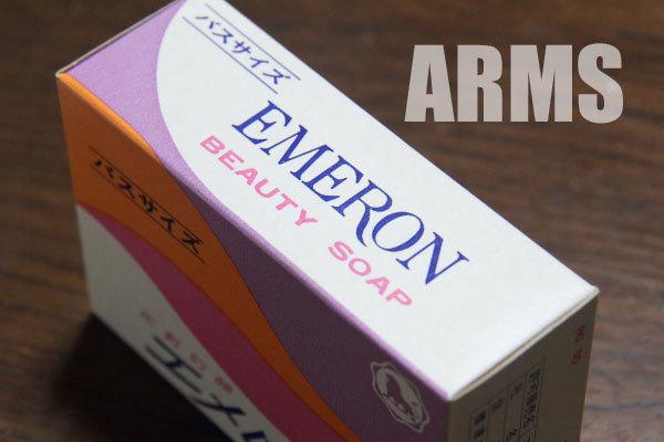 エメロン 化粧石鹸 パッケージ 1