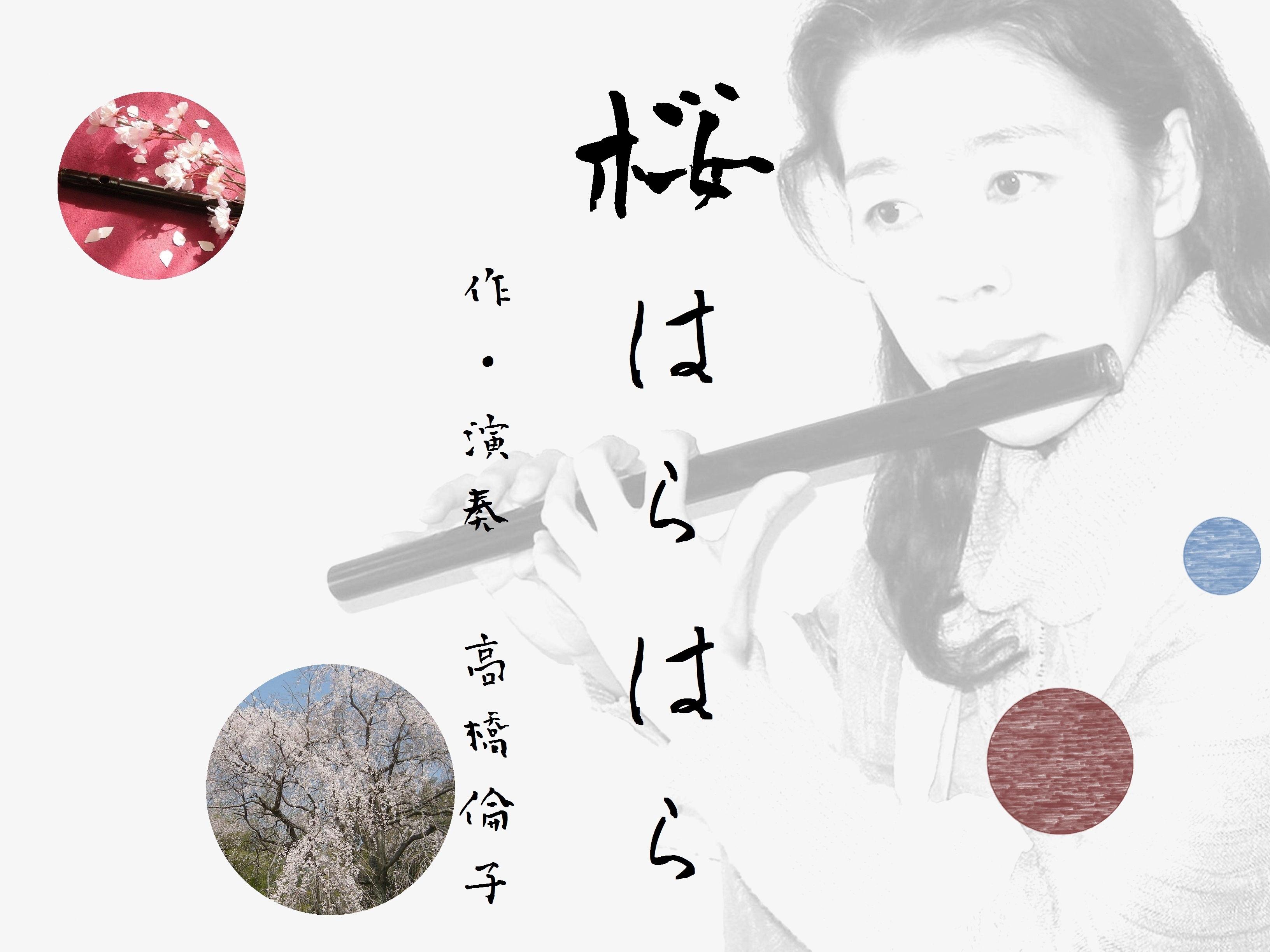 sakuraharahara.jpg