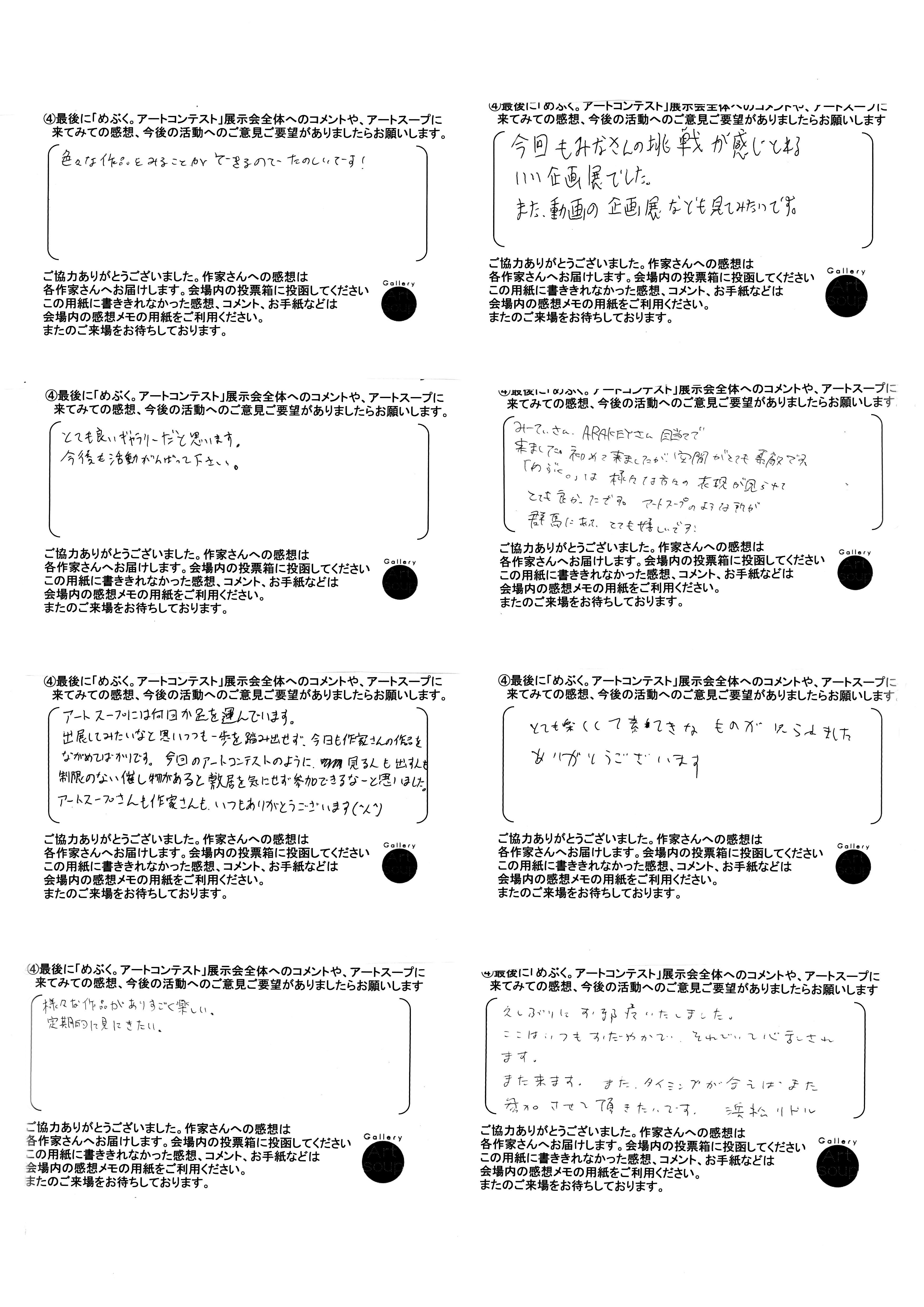 コンテスト来場者コメント_1