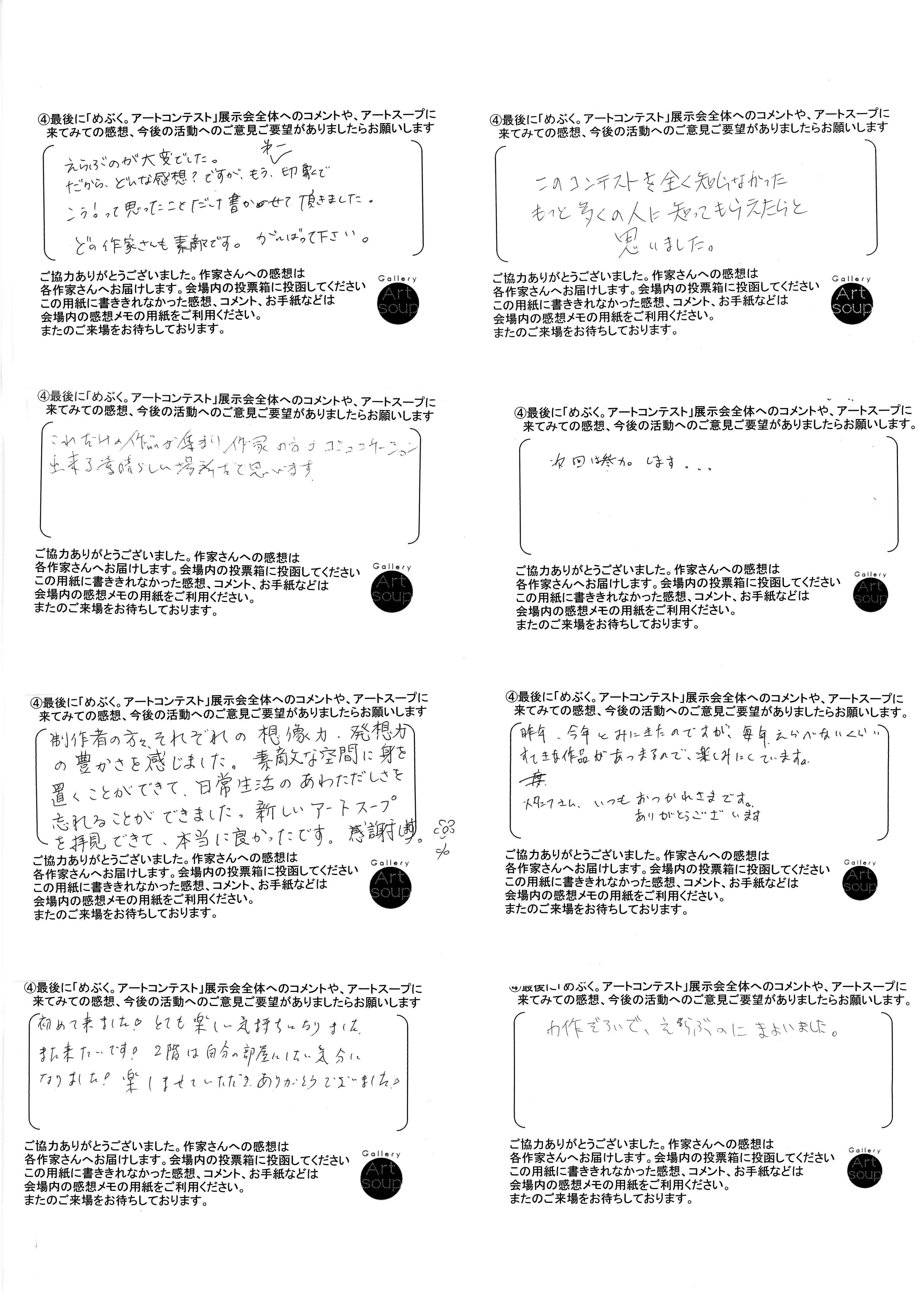 コンテスト来場者コメント_3