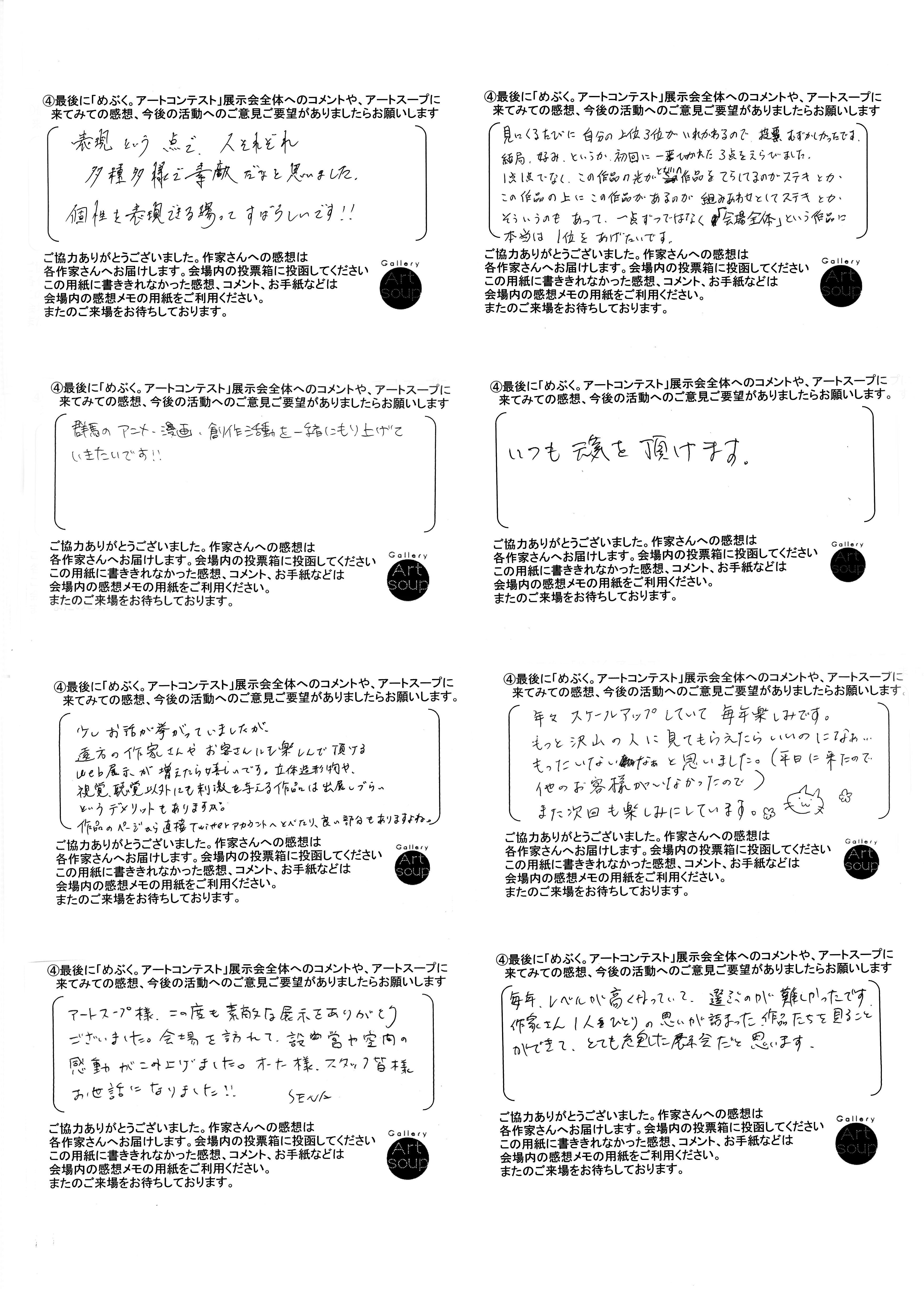 コンテスト来場者コメント_2