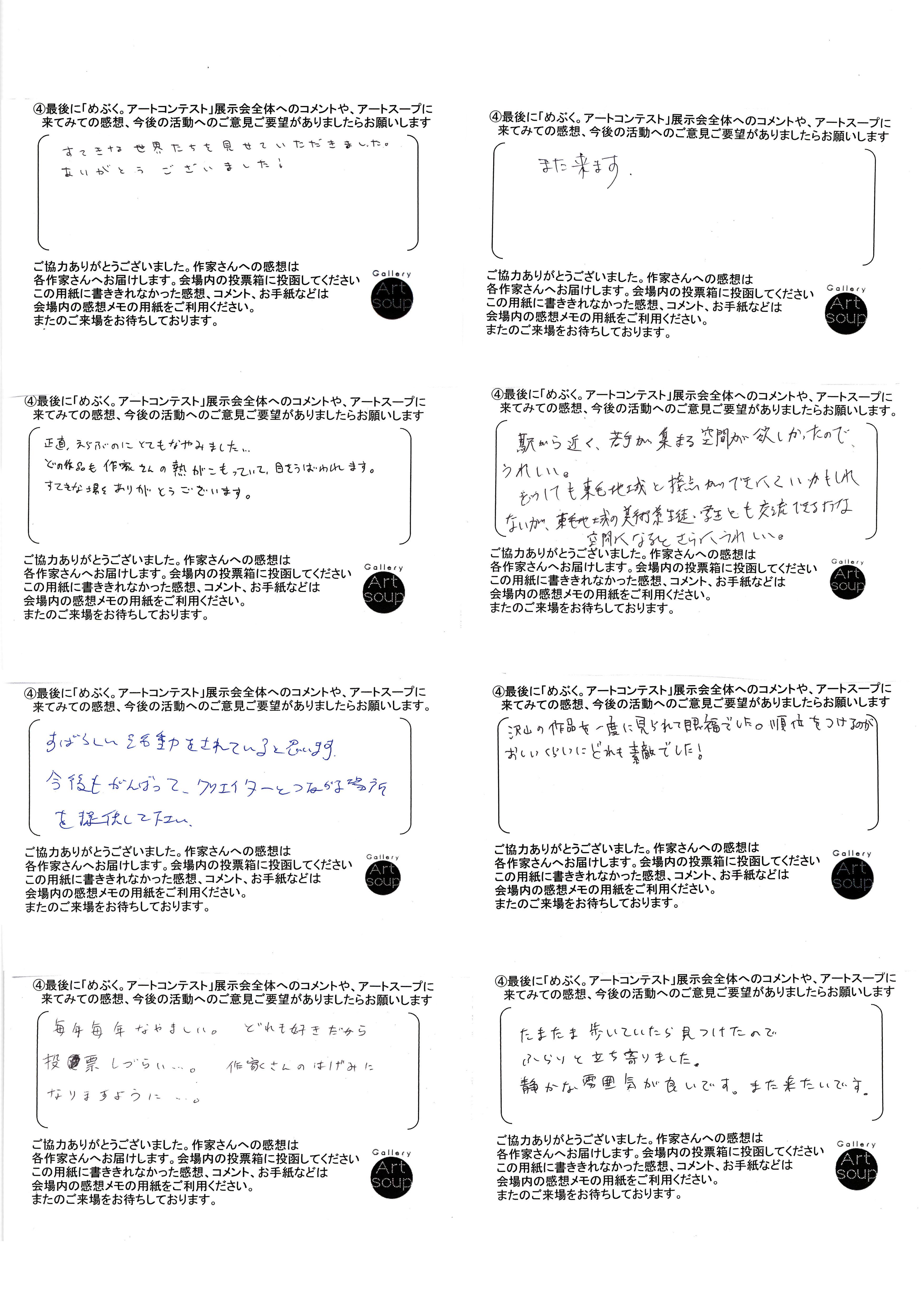 コンテスト来場者コメント_4