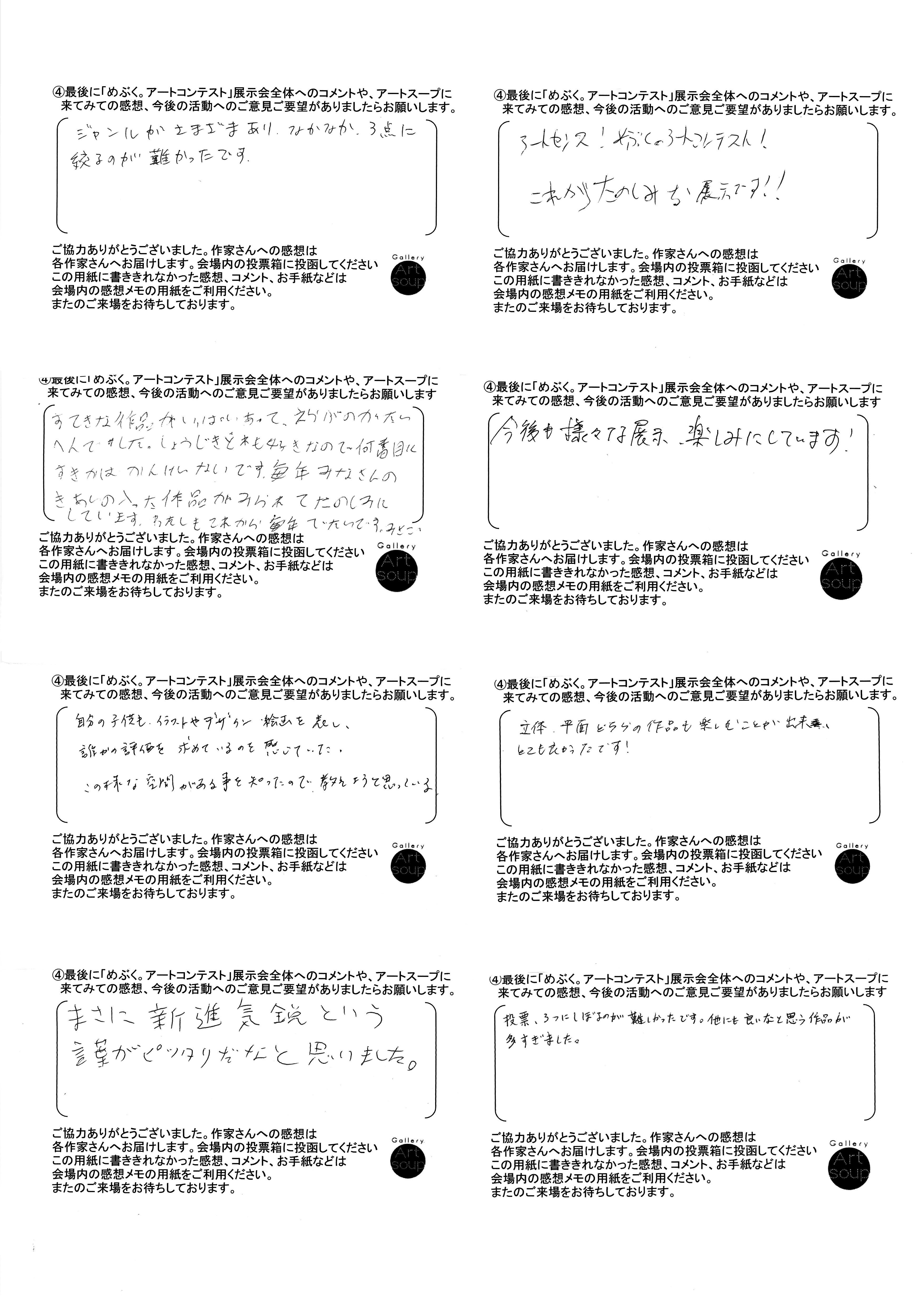 コンテスト来場者コメント_5