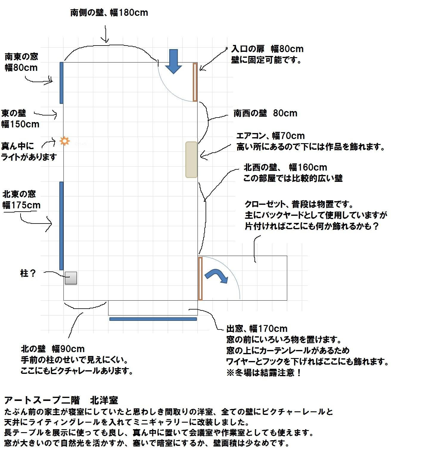 北洋室の見取り図