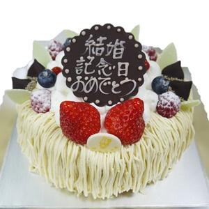 結婚記念日お祝モンブランケーキ 3000円