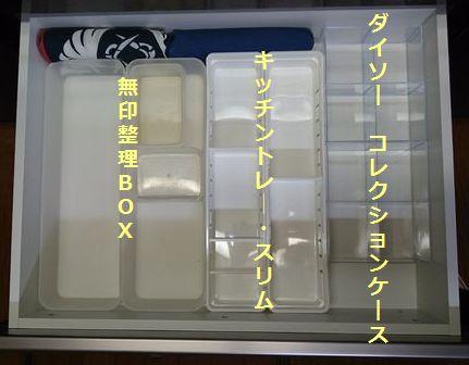 食器棚引き出し3段目 無印・セリア・ダイソーコレクションケース)