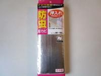 押入れアルミ防虫防カビ用シート (1)