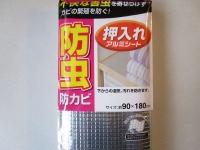 押入れアルミ防虫防カビ用シート (2)